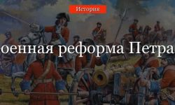 Военная реформа Петра 1 – кратко по пунктам в чем состояло укреплении российской государственности