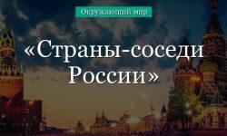 Страны-соседи России (окружающий мир, 3 класс)