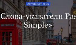 Past Simple – слова-указатели, маркеры и подсказки времени