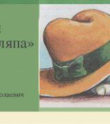 «Живая шляпа» - пересказ рассказа Н.Н. Носова для читательского дневника