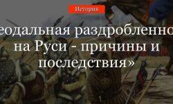 Феодальная раздробленность на Руси – кратко причины начала периода и его последствия