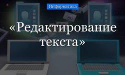 Редактирование текста – программа для обработки (5 класс, информатика)