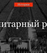 Тоталитарный режим – определение кратко и понятно