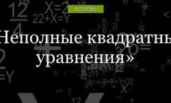 Неполные квадратные уравнения – формула и примеры