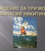 Презентация Хождение за три моря Афанасия Никитина