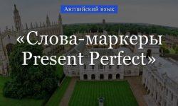 Слова-маркеры Present Perfect – указатели yet, just, already и вспомогательные слова-спутники