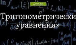 Тригонометрические уравнения – формулы в таблице, основные примеры