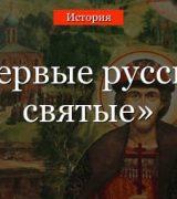 Первые русские святые на Руси кратко