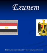 Презентация Египет 11 класс по географии