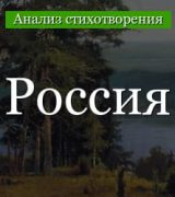 «Россия» анализ стихотворения Блока по плану кратко – тема, лирический герой, рифма, художественные приемы