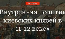 Внутренняя политика киевских князей в 11-12 веке – кратко о направлениях