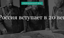 Россия вступает в 20 век (окружающий мир, 4 класс)
