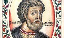 Князь Димитрий Иоаннович Донской