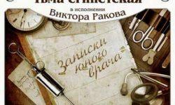 Краткое содержание «Тьмы египетской» Булгакова