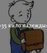 «35 кило надежды» краткое содержание романа Тургенева – читать пересказ онлайн