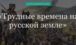 Трудные времена на русской земле (4 класс, окружающий мир)