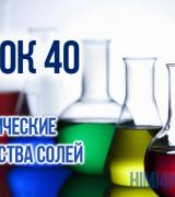 Урок 40. Химические свойства солей