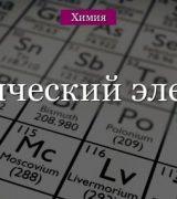 Химический элемент – характеристика, формулы и свойства (химия, 8 класс)