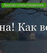«Весна, весна! как воздух чист» анализ стихотворения Боратынского по плану кратко – тема, идея, жанр