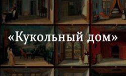 «Кукольный дом» краткое содержание пьесы Ибсена – читать пересказ онлайн