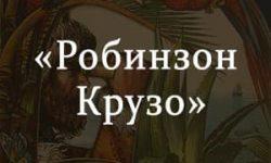 «Робинзон Крузо» краткое содержание по главам книги Дефо – читать пересказ онлайн