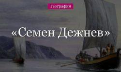 Семен Дежнев – краткая биография и открытия