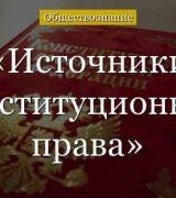 Источники Конституционного права РФ – Конституция как источник