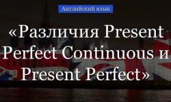 Present Perfect Simple vs Present Perfect continuous – различия и сравнение