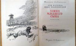 «Улица младшего сына» - краткое содержание повести Льва Кассиля