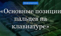 Основные позиции пальцев на клавиатуре кратко
