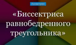 Биссектриса равнобедренного треугольника, ее свойства