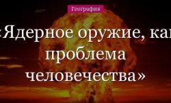 Ядерное оружие – глобальная проблема человечества
