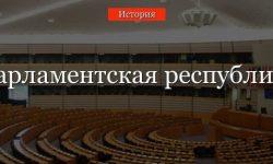 Парламентская республика – в каких странах существует, что означает термин
