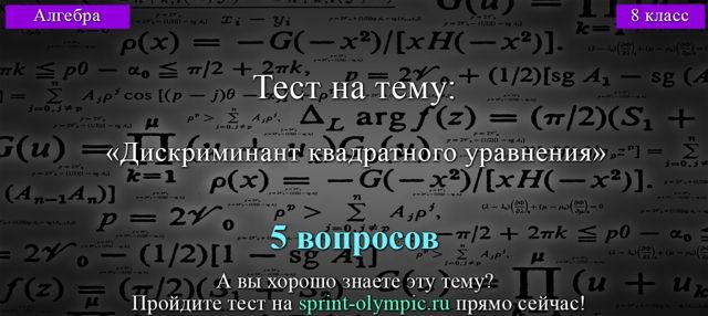 Дискриминант квадратного уравнения
