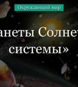 Планеты солнечной системы, Земля как уникальная планета (3 класс)