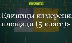 """Таблица """"Единицы измерения площади"""" (5 класс), меры для школьников"""