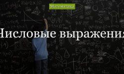 Числовые выражения – как решить задачу (алгебра 7 класс) по вычислению значений числового выражения