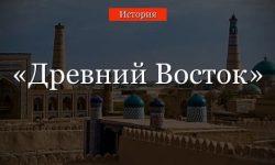Древний Восток – общая характеристика великих держав в истории (10 класс)