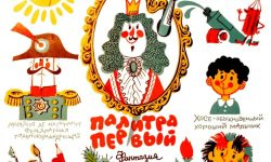 Послушать аудиосказку Король Палитра Первый (1975 г.) онлайн