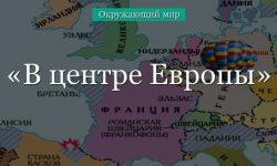 В центре Европы (3 класс, окружающий мир)