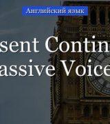 Present Continuous Passive Voice – примеры предложений