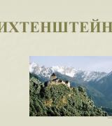 Презентация Лихтенштейн