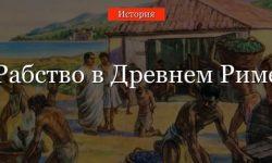 Рабство в Древнем Риме, кратко о источниках (история, 5 класс)