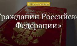 Гражданин Российской Федерации – основные права, долг и обязанность (10 класс)