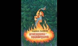 «Огневушка-поскакушка» - краткое содержание сказа Павла Бажова