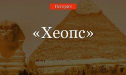 Хеопс – кто такой в Древнем Египте, краткая информация и время правления