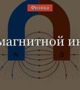 Линии магнитной индукции – определение, свойства