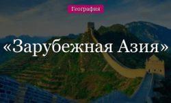 Зарубежная Азия – субрегионы, центры и население (11 класс, география)
