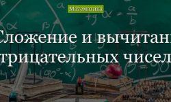 Сложение и вычитание отрицательных чисел – правила (6 класс, математика)