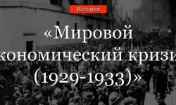Мировой экономический кризис 1929-1933 кратко о причинах и проявлениях